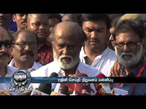 Sri Lanka Private Media Apologize to Rajinikanth - Dinamalar June 16th 2016