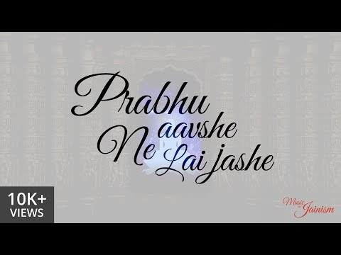 Prabhu Aavshe Ne Lai Jashe | with Lyrics in Description | Music of Jainism | Sung by Harshit Shah