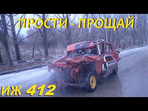 Москвич 412 БОЛЬШЕ НЕ С НАМИ