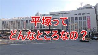 よくある行先「平塚」ってどんなところなのかレポートします!