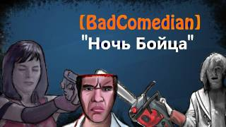 [BadComedian] - Ночь Бойца