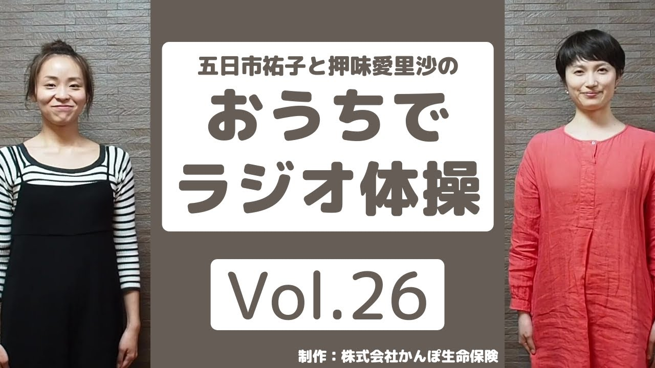 【おうちでラジオ体操Vol.26】家族で楽しくラジオ体操!第一①「伸びの運動」の練習