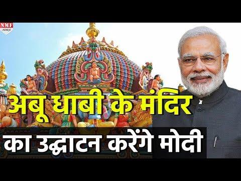 Abu Dhabi के पहले Hindu Temple का Inauguration करेंगे Modi