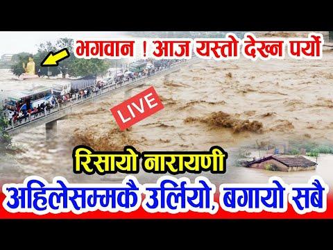 Download रिसायो नारायणी ! सबै बगायो के भयो यस्तो ? आजको नयाँ भिडियो हेर्नुस् Narayani River Live Video