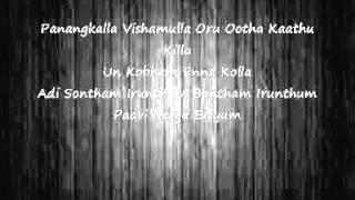 Panangkalla Vishamulla Oru Ootha Kaathu Killa