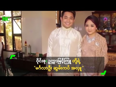 WEDDING DONATION OF WYNE SU & OKKAR MYINT KYU