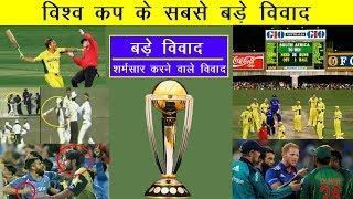 क्रिकेट विश्व कप के इतिहास के सबसे बड़े विवाद |  | Biggest Controversies in Cricket World Cup History