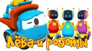 Грузовичок Лёва - машинки конструктор - Мультики для малышей - Лева собирает роботов