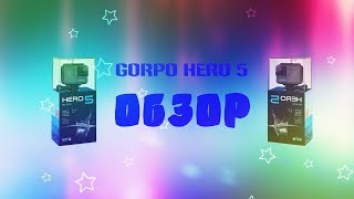 Обзор камеры GoPro Hero 5 Black Лучшая Камера