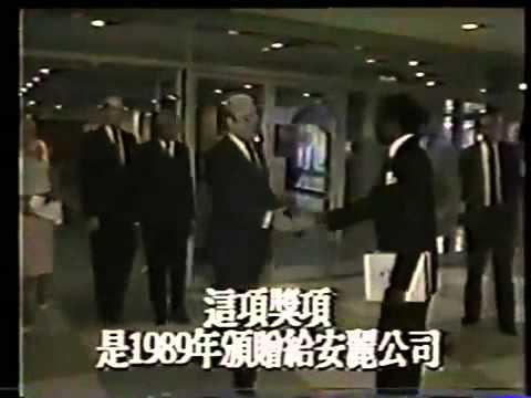 UNITED NATIONS ENVIRONMENT PROGRAMME ACHIEVEMENT AWARD 1989