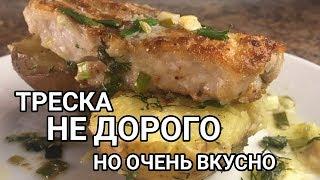 Очень вкусный рецепт жареной трески с картошкой волшебный ужин