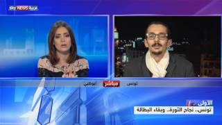تونس.. نجاح الثورة.. وبقاء البطالة