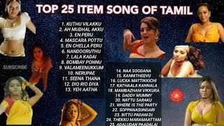 TOP 25 ITEM SONGS OF TAMIL