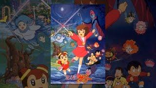 魔法使いサリー(1990年) thumbnail