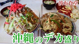 【大食い】沖縄老舗の有名デカ盛り 波布食堂【デカ盛り】 thumbnail