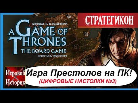 Game of Thrones(Игра Престолов) - Настольная Игра в Steam обзор \Стратегикон #5 |