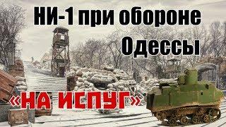 Участие НИ-1 в обороне Одессы. «НА ИСПУГ»