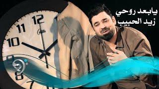 زيد الحبيب - يا بعد روحي / Video Clip