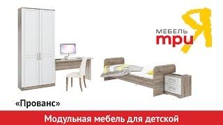«Прованс» модульная мебель для детской комнаты(, 2015-12-24T07:54:08.000Z)