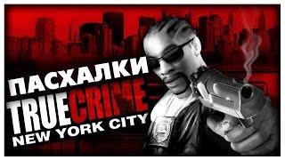 Пасхалки в игре True Crime: New York City [Easter Eggs]