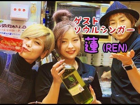 """蓮 (Ren) 歌と地中海バル""""KOTETSU""""のお話… 「ちょっと溫ねて,なが~く溫ねて…」#014 - YouTube"""