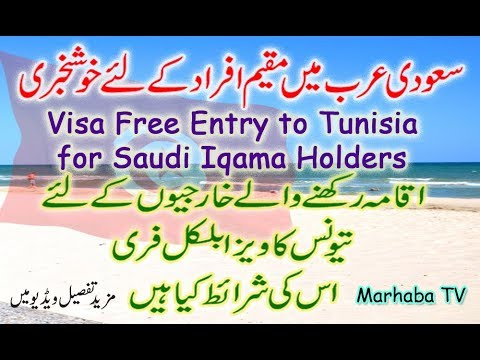 Visa Free Entry to Tunisia for Saudi Iqama Holders Urdu Hindi Video