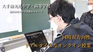 休校中の取り組み_同時双方向性のリアルタイムなオンライン授業