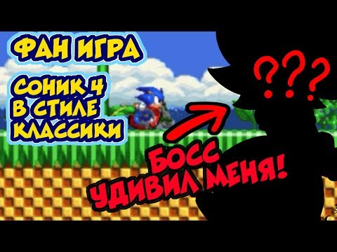 SONIC 4 Episode 1 В КЛАССИКЕ! Фан-игра с SAGE 2019 | Sonic 4 1995
