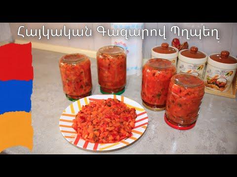 Հայկական Գազարով Պղպեղ [ Պերեց ] Армянский Салат с Морковью и Перцем   Mari Cooking Channel