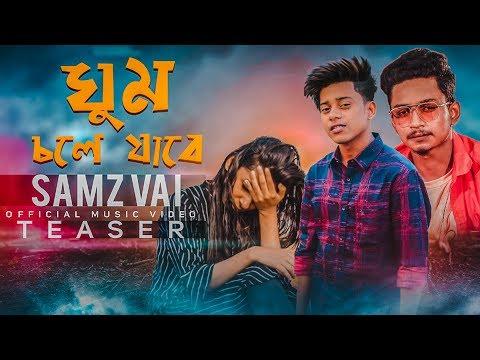 Ghum Chole Jabe (ঘুম চলে যাবে) Samz Vai - Lyrics | Bangla Song