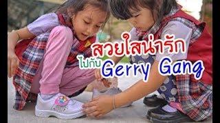 น้องถูกใจ   สวยใสน่ารักมั่นใจไปกับรองเท้า Gerry Gang