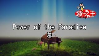 【カラオケ】Power of the Paradise/嵐