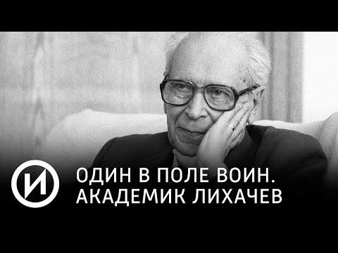 """Один в поле воин. Академик Лихачев   Телеканал """"История"""""""