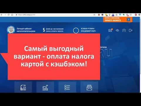 Оплата налогов 2018 онлайн со скидкой