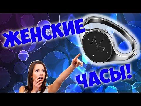 Женские наручные часы с AliExpress Com