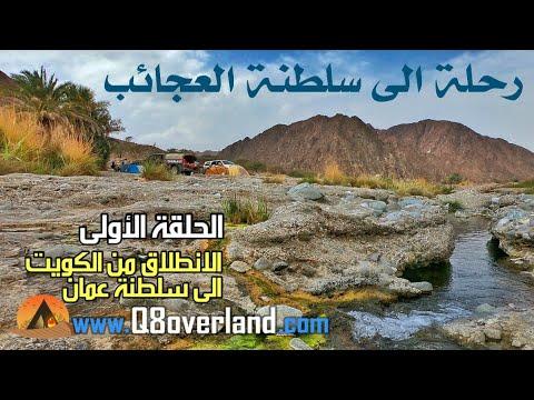 من الكويت الى عمان - رحلة الى سلطنة العجائب - الحلقة الأولى