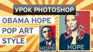 Портрет в стиле поп арт в Photoshop или Obama HOPE / Урок Фотошопа