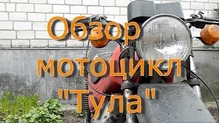 Обзор, мотоцикл ТУЛА( ТМЗ 5.952)(Да,мотоцикл нужно подделать после зимы), 2015-04-19T14:33:33.000Z)