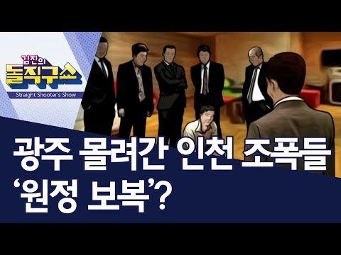 광주 몰려간 인천 조폭들…'원정 보복'? | 김진의 돌직구쇼