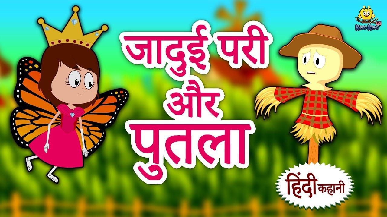 जादुई परी और पुतला - Hindi Kahaniya for Kids | Stories for Kids | Moral  Stories | Hindi Fairy Tales