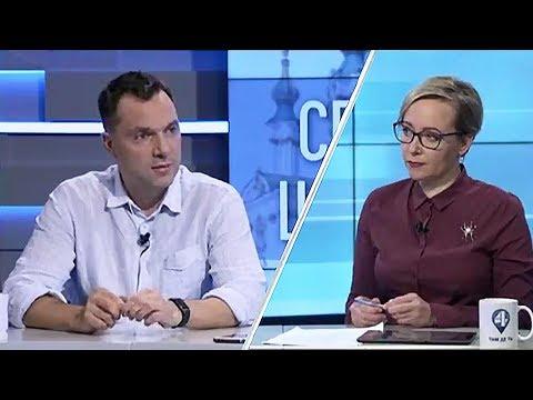 Арестович: Эфир 4-го Канала от 08.08.19.