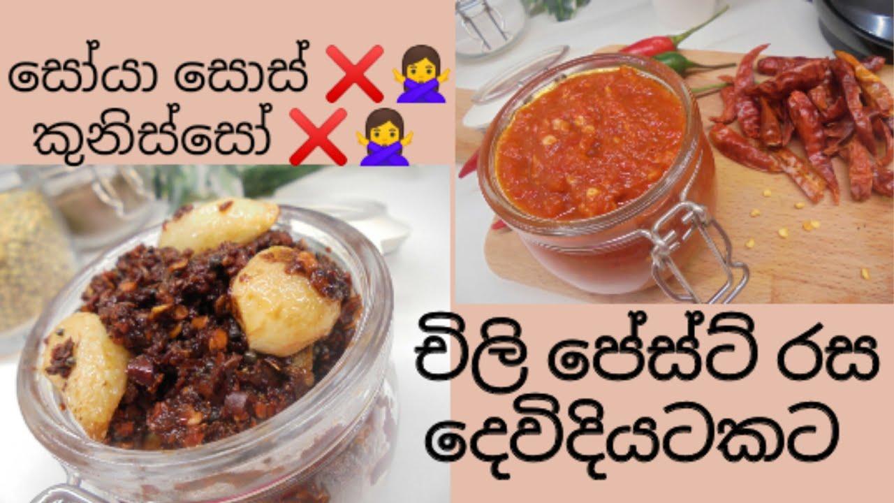 රසක රක න ත ව රස ද කකට Chili Paste Vegetarian Chili Paste Easy Chili Paste Vegetarian Recipe Youtube