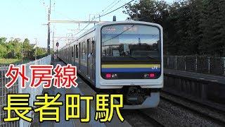 JR外房線 長者町駅から安房鴨川行き発車