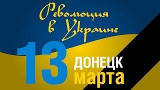 Ukraine Donetsk March 13 / Украина Донецк 13 марта