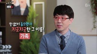 이동진, 김중혁의 영화당 #94. 설 특집 가족의 의미 (그렇게 아버지가 된다, 미스 리틀 선샤인)