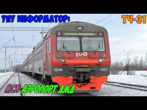 Информатор УПУ: Москва Павелецкая - Аэропорт Домодедово (Новый)