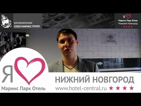 Как общаются с клиентом в «Маринс Парк Отель Нижний Новгород»