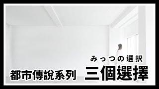【日本都市傳說配音】三個選擇 (みっつの選択)|在說謊大會上 意外發現了朋友的秘密…|艾德Ad.