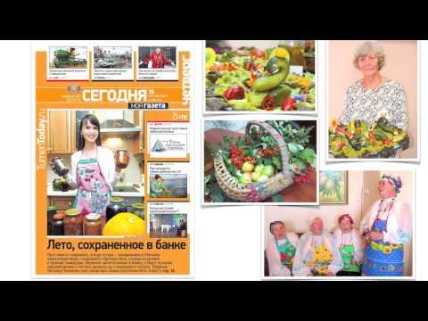 """Презентация газеты """"Тюменская область сегодня"""""""