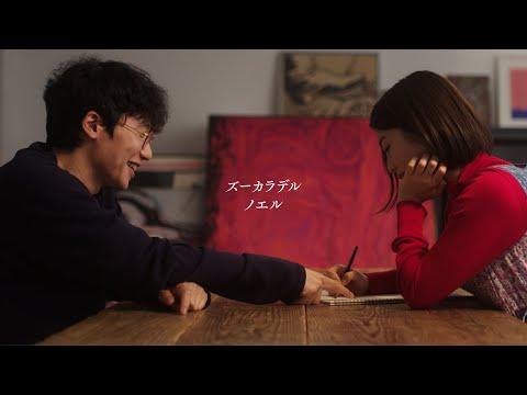 """ズーカラデル""""ノエル""""(Official Music Video)"""